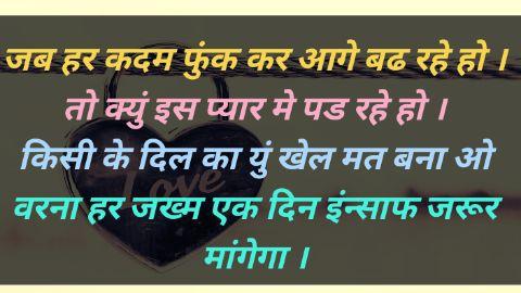 Feeling Shayari Collection Love Shayari