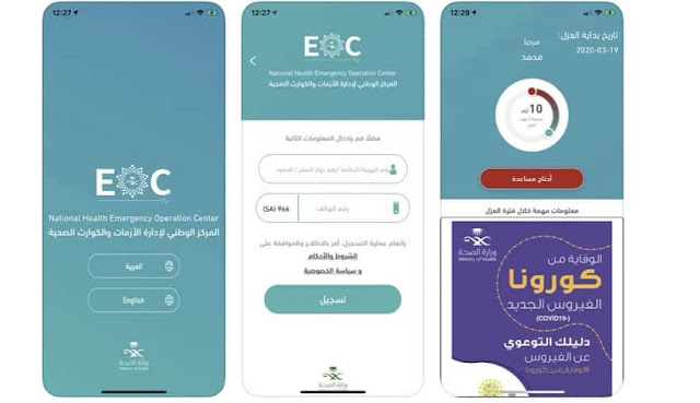 Saudi Health Ministry launches Mobile App to monitor suspected Corona Patients