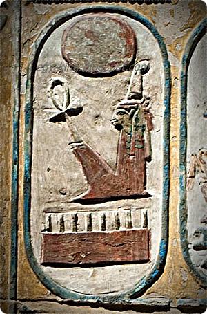 Maat symbol of justice