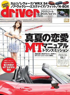 driver(ドライバー) 2017年09月号 raw zip dl