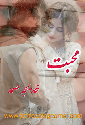 Muhabbat By Khadija Samad - PDF Book