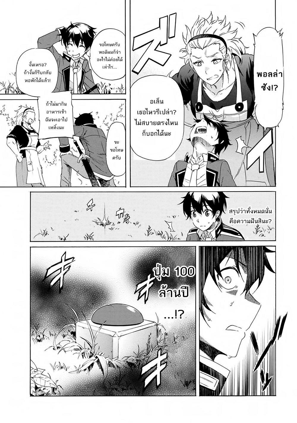 อ่านการ์ตูน Ichioku-nen Button o Renda Shita Ore wa Kizuitara Saikyou ni Natteita ตอนที่ 1 หน้าที่ 41