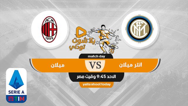 مشاهدة مباراة ميلان وانتر ميلان بث مباشر اليوم ديربي الغضب 9-2-2020 في الدوري الايطالي