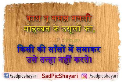 sad shayari for boyfriend