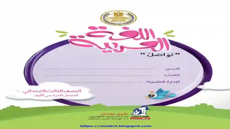 كتاب المدرسة لمادة اللغة العربية منهج تواصل للصف الثالث الابتدائى الترم الاول 2021 كاملا