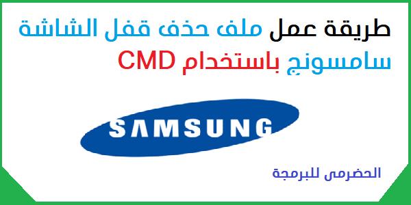 طريقة عمل ملف حذف قفل الشاشة سامسونج مع FRP ON باستخدام CMD