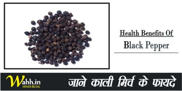 Health-Benefits-Of-Black-Pepper