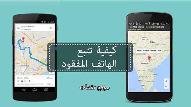 افضل تطبيقات لمراقبة الهواتف ومعرفة مواقعها عند فقدانها