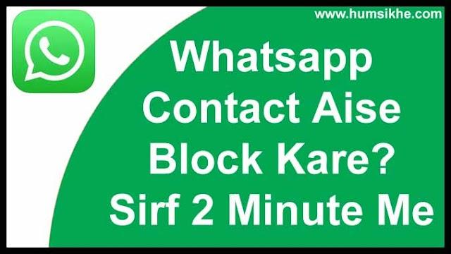 Whatsapp Se Kisi Bhi Contact Ko Kaise Block Kare - Full Guide In Hindi