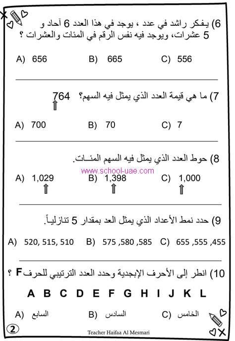 مراجعة الاختبار التكوينى الاول مادة الرياضات للصف الثاني الفصل الثاني2020 الامارات