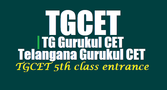 Telangana Gurukul CET 2017 Results,TG Gurukul CET 2017 Results, TGCET Results 2017,TGCET 5th class entrance results,merit list,certificates verification