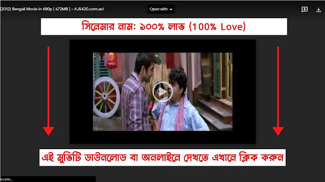 ১০০% লাভ ফুল মুভি | 100% Love (2012) Bengali Full HD Movie Download or Watch | Ajs420