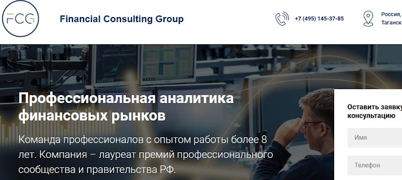 Мошеннический сайт finconsulting.group – Отзывы, развод. Financial Consulting Group мошенники