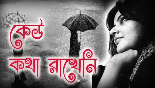 Keu Kotha Rakheni Poem by Munmun Mukherjee And Sunil Gangopadhyay