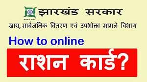 aahar.jharkhand.gov.in झारखंड पीडीएस - ई-राशन कार्ड आवेदन व घोषणा पत्रst