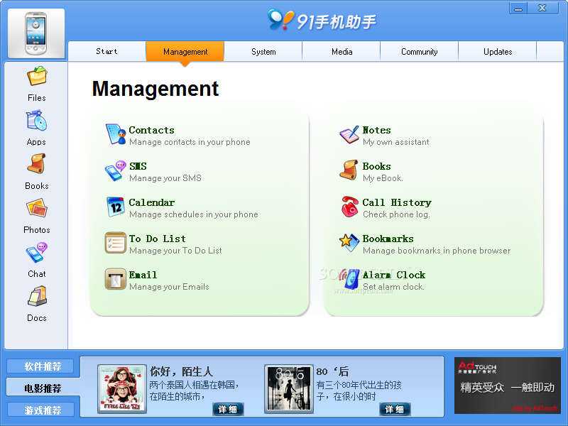 91 PC Suite For China Android Updated to V1.7.16.278 ...