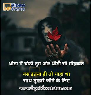 Sad Whatsapp Status Quotes in Hindi, Sad Status, Sad Quotes