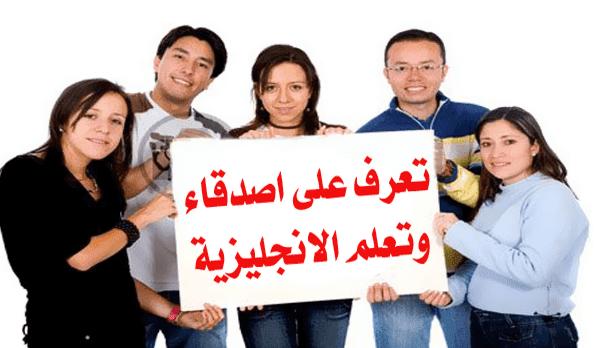 موقع رائع لتعلم  اللغة الانجليزية وتكوين صداقات مع اشخاص من مختلف بلدان العالم