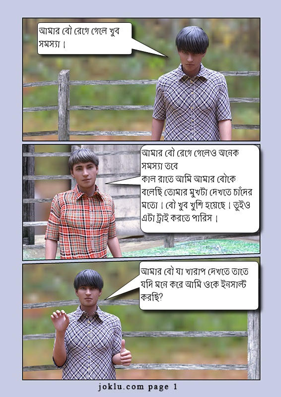 Moonlight night funny comics in Bengali page 1
