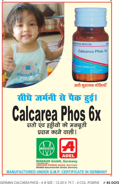 बच्चों में दातो एवं हड्ड़ीयों को मजबूती - ऐडल कॉलकेरा फॉस