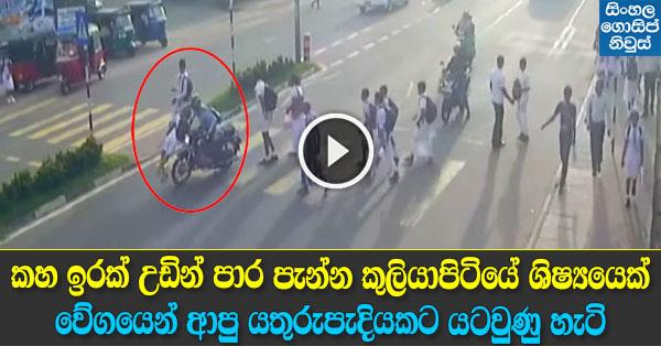 Kuliyapitiya Bike Accident Video