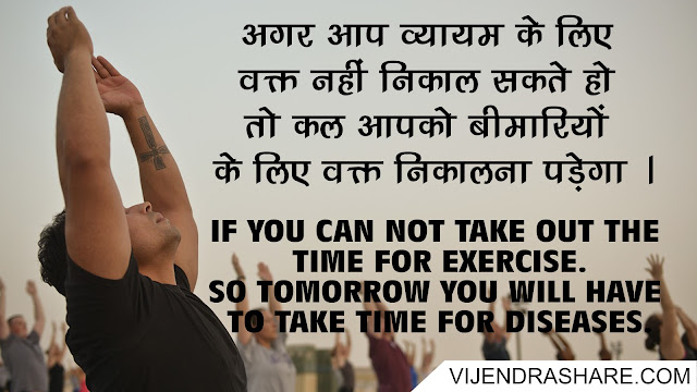 GIVE YOUR TIME FOR EXERCISE,
