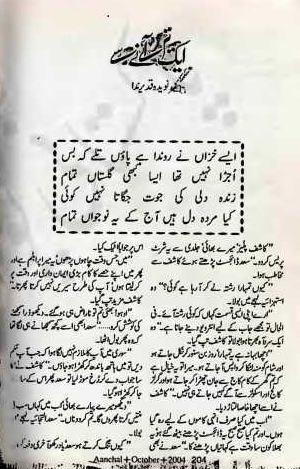 Ik tera any se novel by Naveeda Qadeer Nida