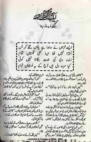 Ik tera any se novel by Naveeda Qadeer Nida pdf