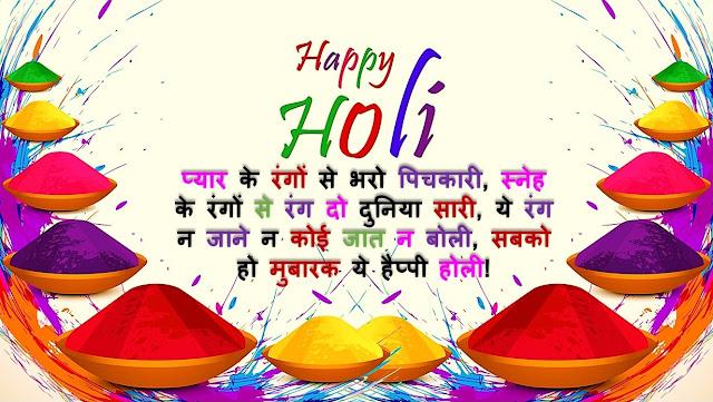 Happy Holi Romantic Shayari Images HD Wallpaper Photo Download for Husband