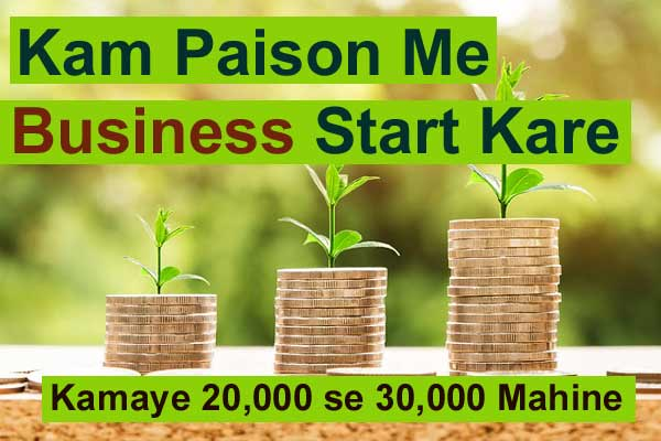 kam paison me business kare