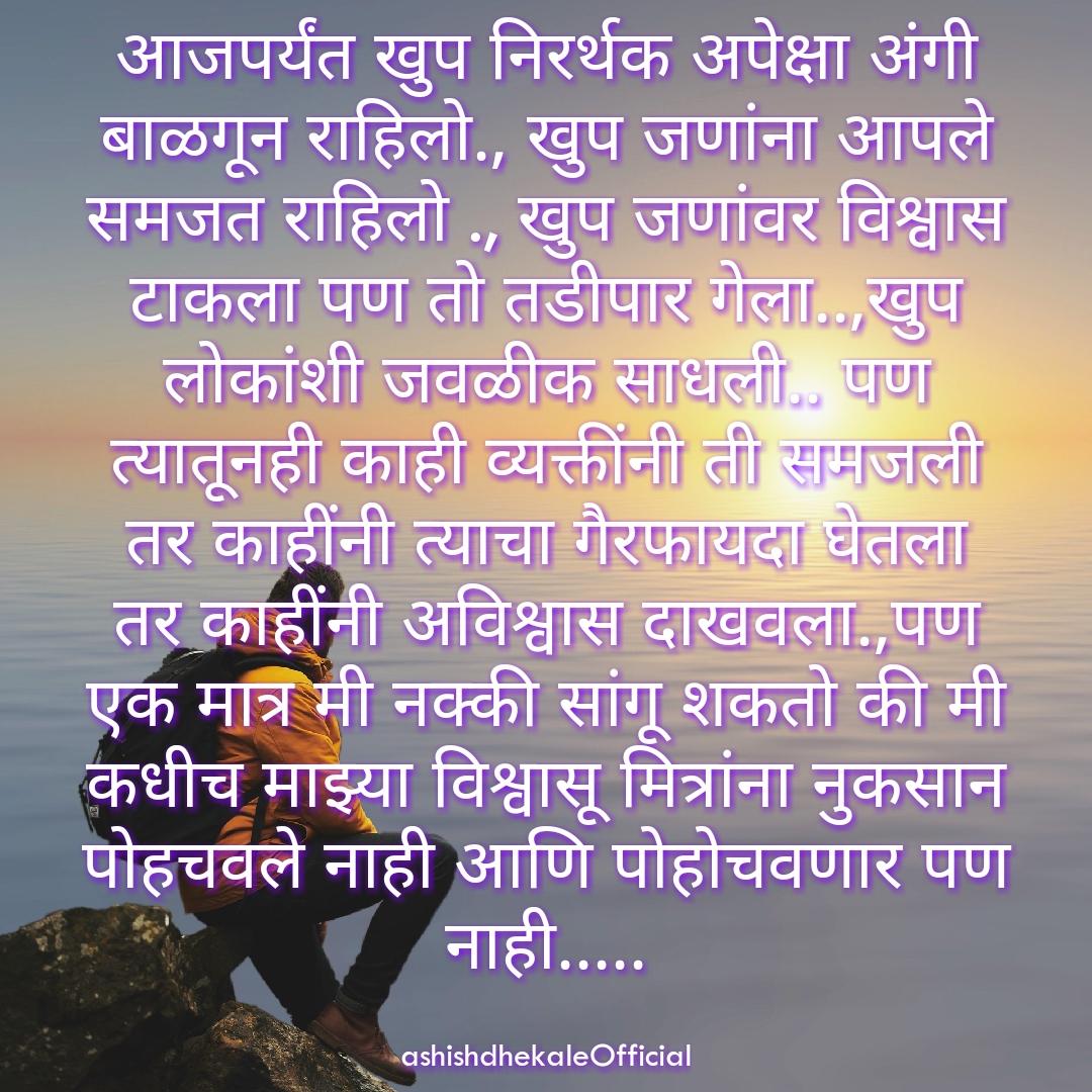 Trust Sms Quotes: AshishdhekaleOfficial