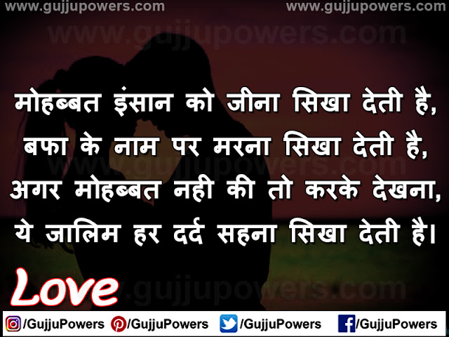 love shayari status fb hindi
