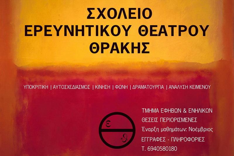 Αλεξανδρούπολη: Σχολείο θεάτρου από το Ερευνητικό Θέατρο Θράκης