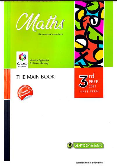 تحميل كتاب المعاصر ماث math للصف الثالث الاعدادى لغات ترم اول pdf 2021