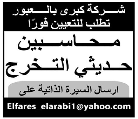 وظائف واعلانات  الوسيط  القاهرة الاثنين 2020/11/23  جميع التخصصات