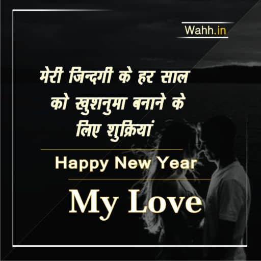 New Year wishes Hindi For Wife