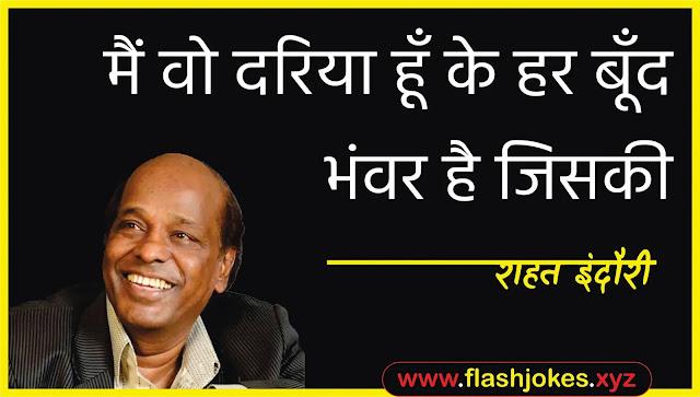 Dr. Rahat Indori - Main Wo Dariya Hoon Ke Har Boond Bhanwar Hai Jiski
