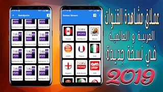 تطبيق Genius Stream apk  2019 مشاهدة القنوات العالمية العربية و الأجنبية مجانا القنوات الرياضية العربية و الأجنبية بدون تقطيع و باكثر من جودة بث