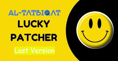 تحميل تطبيق لوكي باتشر Lucky Patcher (اخر اصدار)
