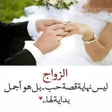 رواية ليس نهاية الحب الزواج كاملة