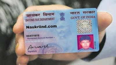 How Pan Card Apply Online