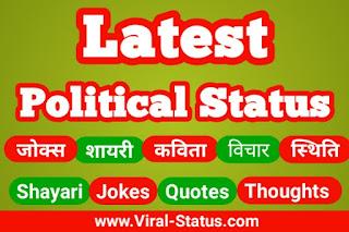 Latest Political Jokes, Quotes, Status, Shayari, Thoughts, in hindi 31/12/2019