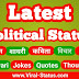राजनीतिक चुटकुले 2020। Latest Political Status#1 Quotes, Jokes, Shayari,