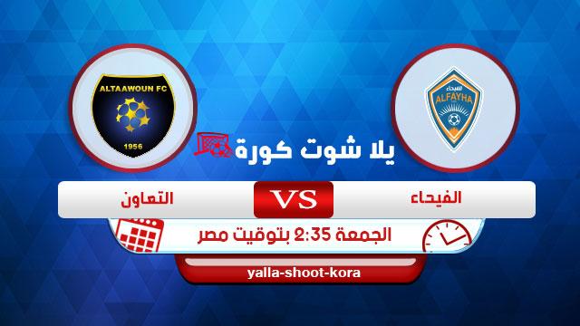 al-feiha-vs-altaawon