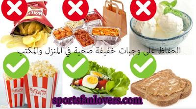 لحفاظ على وجبات خفيفة صحية في المنزل والمكتب