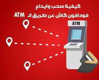 طريقة السحب من فودافون كاش عن طريق ال أي تي أم ATM