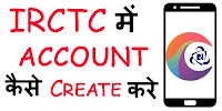 How to Create IRCTC Account in mobile in Hindi?