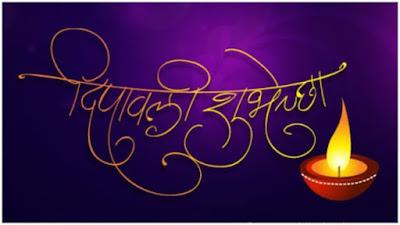 diwali images marathi download