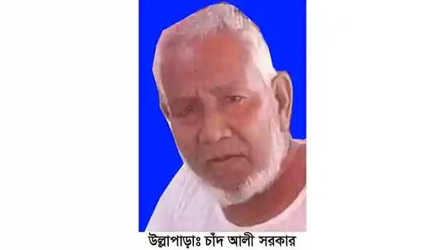 উল্লাপাড়া পৌর মেয়র এস. এম. নজরুলের পিতা চাঁদ আলী সরকার আর নেই