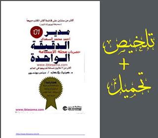 تحميل كتاب مدير الدقيقة الواحدة pdf + تلخيص
